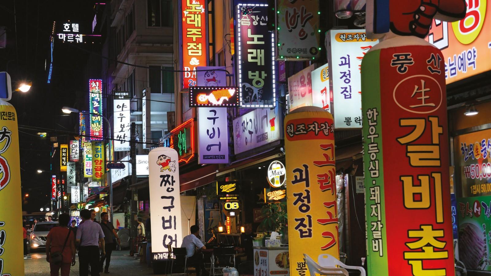 Corée du sud Exploration du monde